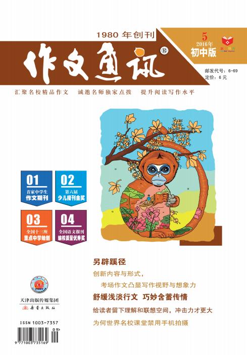 作文通讯2016年5月刊(初中版)