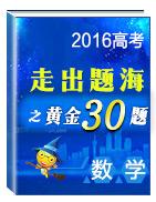 2016年高考数学走出题海之黄金30题系列