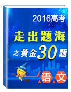 2016年高考语文走出题海之黄金30题系列