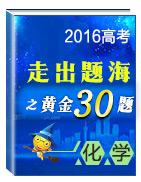 2016年高考化学走出题海之黄金30题系列