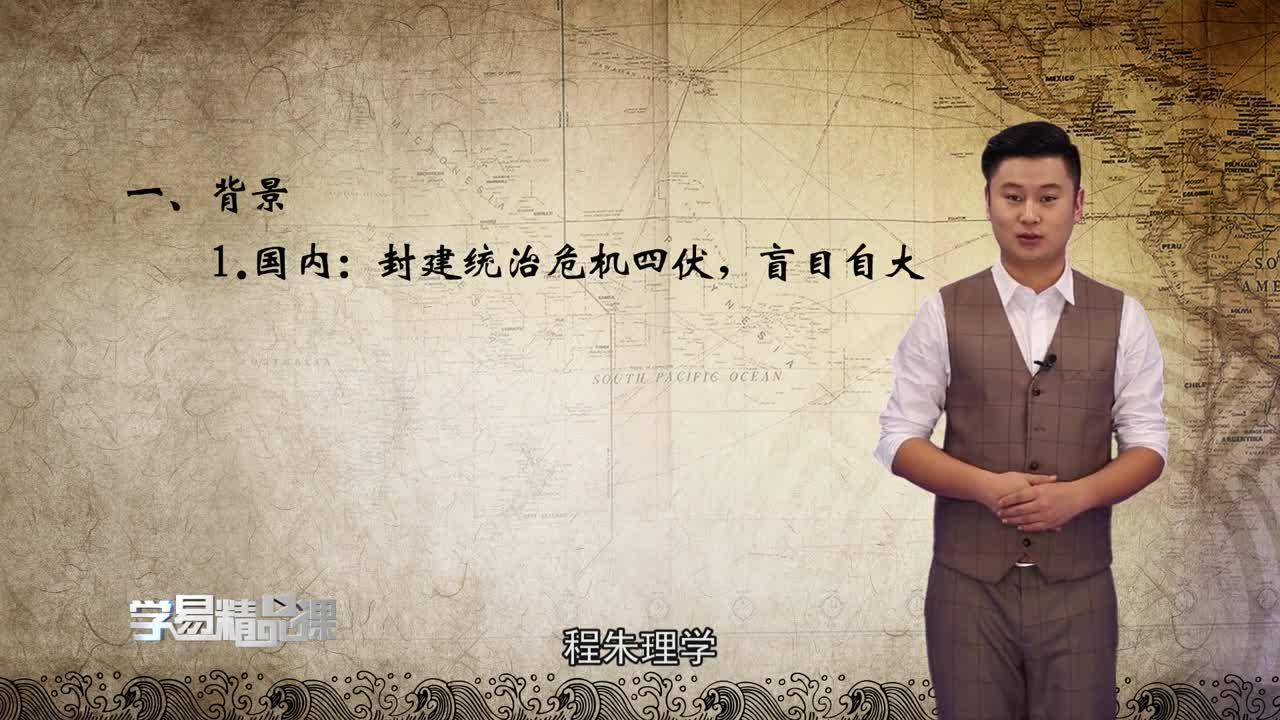 """近代中国的思想解放潮流 从""""师夷长技""""到维新变法 第一讲 开眼看世界"""