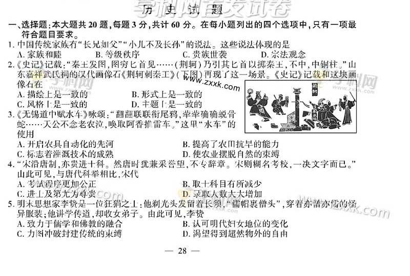 2016年江苏历史高考试题及答案(图片)