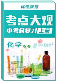 中考总复习系列丛书•中考化学考点大观(上册)