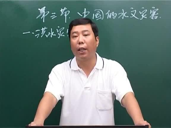王伟华 第6讲 中国的水文灾害[高清版]