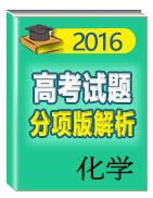 2016年高考+联考模拟化学试题分项版解析