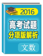 2016年高考+联考模拟数学(文)试题分项版解析