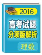 2016年高考+联考模拟数学(理)试题分项版解析