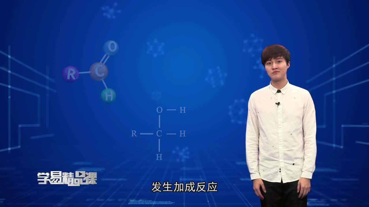 烃的衍生物 醛 第二讲 常见的醛类