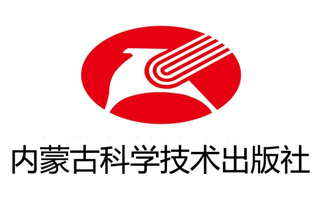 内蒙古科学技术出版社