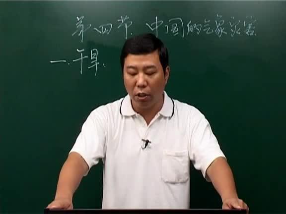 人教版 高二 地理 选修5 自然灾害 第2章 第4节 中国的气象灾害