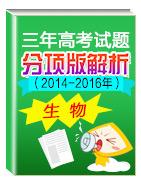 三年高考(2014-2016)生物试题分项版解析