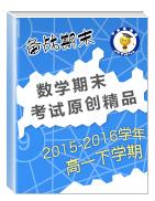 备战期末考试2015-2016学年高一下学期数学期末原创精品