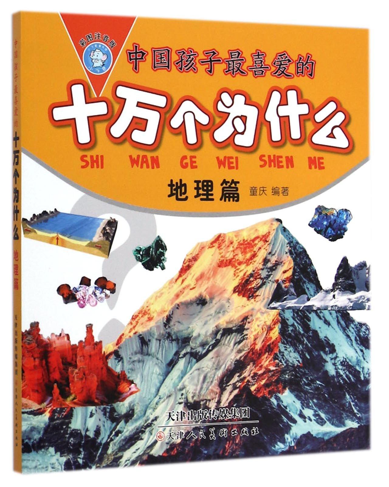 中国孩子最喜爱的十万个为什么地理篇