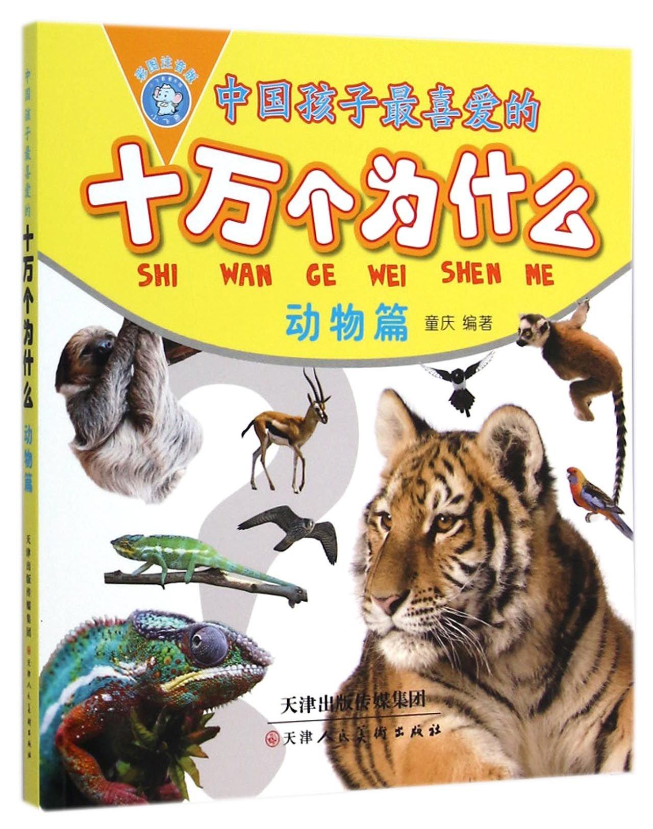 中国孩子最喜爱的十万个为什么-动物篇