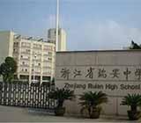 浙江省瑞安中学