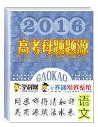 2016年高考语文母题题源系列