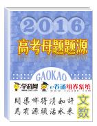 2016年高考文数母题题源系列