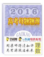 2016年高考理数母题题源系列