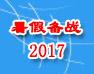暑期备战2017新学期
