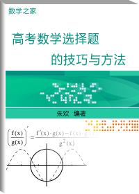 高考数学选择题的技巧与方法