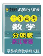 备战2017高考十年高考数学分项版(浙江专版)
