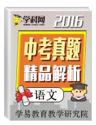 2016年中考真题精品解析 语文