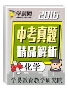 2016年中考真题精品解析 化学
