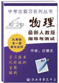 中考总复习系列丛书•最新人教版物理九年级全一册单元达标指导与测试