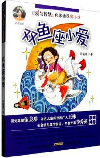 爱与智慧校园阅读新小说·双鱼座小爱