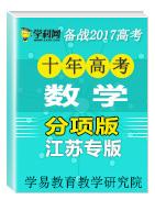 备战2017高考十年高考数学分项版(江苏专版)