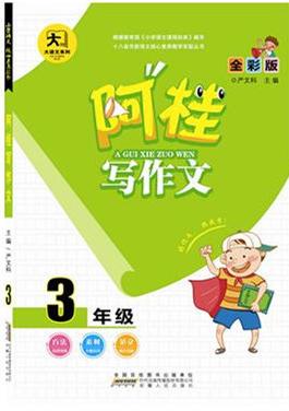 阿桂写作文 三年级