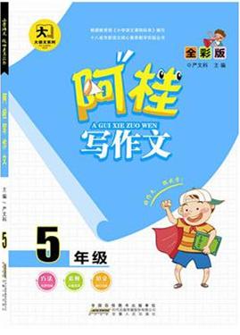 阿桂写作文 五年级