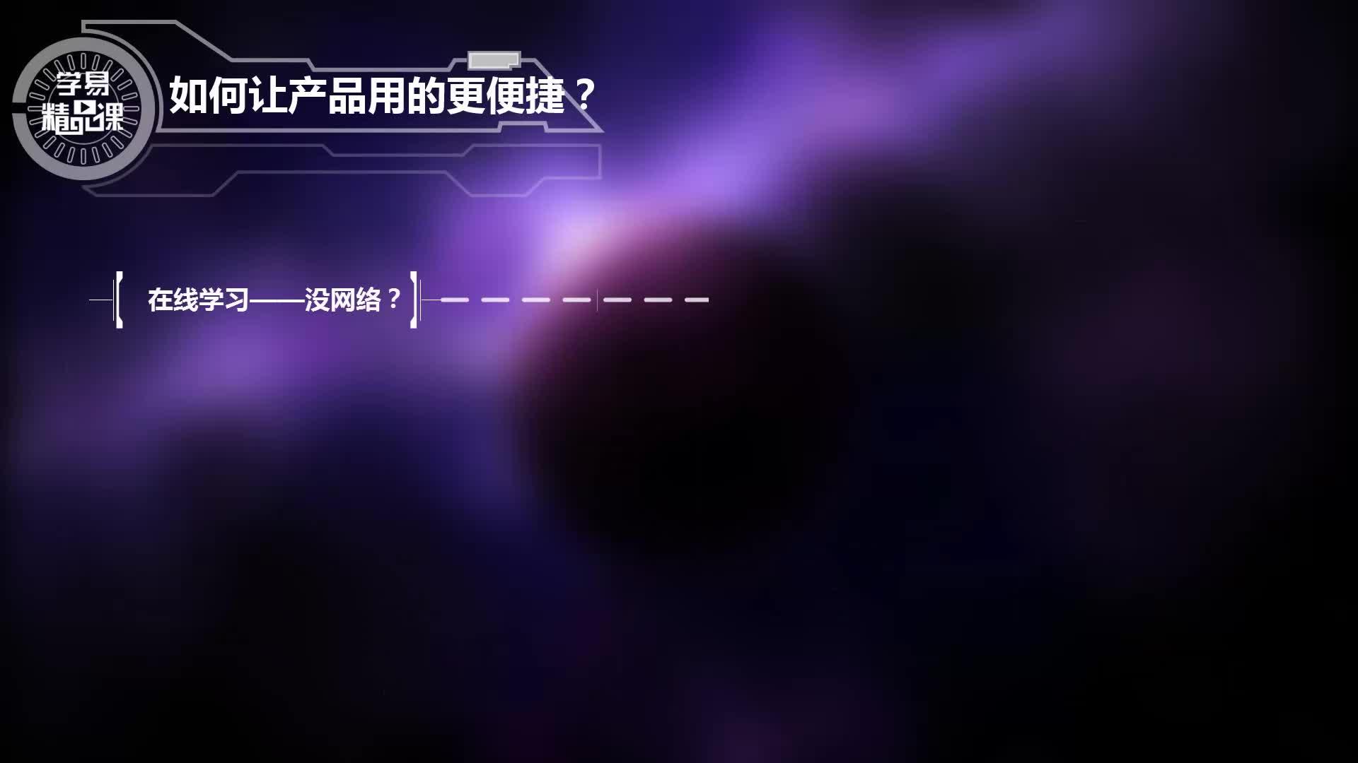 学易精品课介绍PPT【视频版】