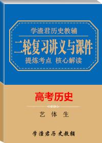 高考历史二轮复习讲义与课件(艺体生)