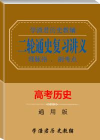 高考历史二轮通史复习讲义(通用版)