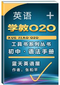 工具书系列丛书·学教O2O·初中英语语法手册