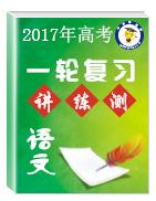 2017年高考语文一轮复习讲练测