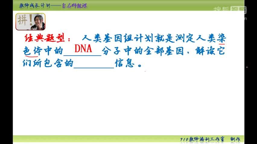 【手掌上的生物课】初中生物中考复习微课:第五集 人类基因组计划