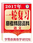 2017年高考语文一轮复习精品资料