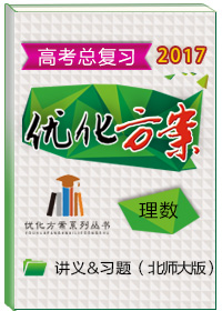2017优化方案高考理数总复习——讲义&习题(北师大版)