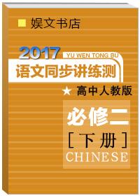 人教版高中语文同步讲练测(必修二)(下册)