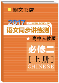 人教版高中语文同步讲练测(必修二)(上册)
