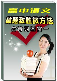 高中语文破题致胜微方法(古诗词鉴赏一)