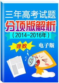 三年高考(2014-2016)数学(理)试题分项版解析