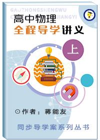 同步导学案系列丛书•高中物理全程导学讲义(上)