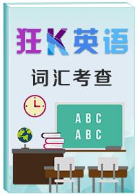 初中英语狂K语法(词汇考查)