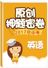 2017年中考原创押题密卷 英语