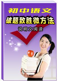 初中语文破题致胜微方法说明文阅读