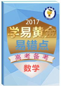 2017年高考数学备考学易黄金易错点