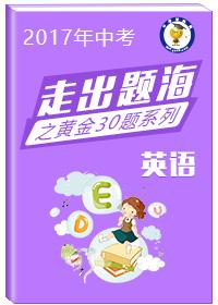 2017年中考英语走出题海之黄金30题系列